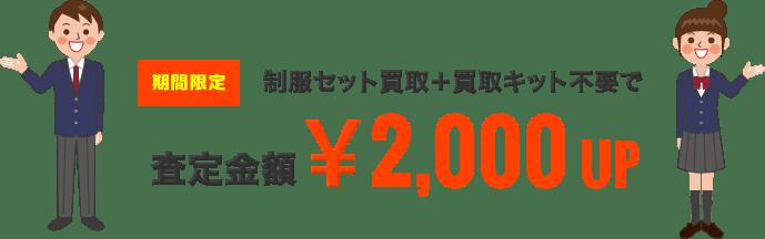 査定金額¥2,000UP